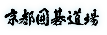 京都市中京区京都囲碁道場